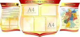 Купить Стенд фигурный INTERESSANTE TATSACHEN в кабинет немецкого языка в бордово-золотистых тонах  1650*770мм в России от 4853.00 ₽