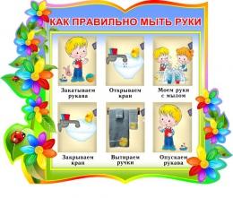 Купить Стенд фигурный Как правильно мыть руки для группы Семицветик 380*320мм в России от 449.00 ₽