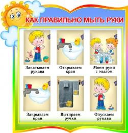 Купить Стенд фигурный Как правильно мыть руки для группы Солнышко 300*310мм в России от 343.00 ₽