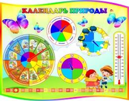 Купить Стенд фигурный Календарь Природы, развивающий для начальной школы или детского сада 800*630 мм в России от 2145.00 ₽