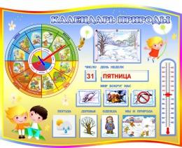 Купить Стенд фигурный Календарь Природы, развивающий для начальной школы или детского сада бежевый 800*650мм в России от 2554.00 ₽