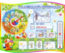 Купить Стенд фигурный Календарь Природы, развивающий лля группы Светлячок 800*650 мм в России от 2554.00 ₽