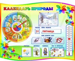 Купить Стенд фигурный Календарь Природы, развивающий в группу Семицветик 800*650мм в России от 2554.00 ₽