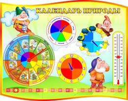 Купить Стенд фигурный Календарь Природы  в группу Гномики 800*630мм в России от 2145.00 ₽