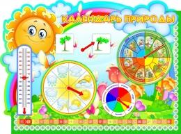 Купить Стенд фигурный Календарь Природы в группу Солнышко 860*640 мм в России от 2316.00 ₽