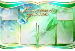 Купить Стенд фигурный Классный уголок в кабинет биологии в бирюзово-зеленых тонах 1030*700мм в России от 3225.00 ₽