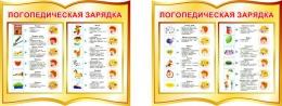 Купить Стенд фигурный Логопедическая зарядка из двух частей в золотистых тонах 930*350 мм в России от 1107.00 ₽