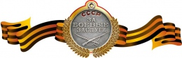 Купить Стенд Фигурный  Медаль За боевые заслуги на фоне георгиевской ленты 330*1000мм в России от 1218.00 ₽