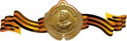 Купить Стенд Фигурный  Медаль За победу над Германией в Великой Отечественной войне 1941-1945г 330*1000мм в России от 1218.00 ₽