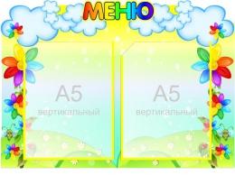 Купить Стенд фигурный Меню группа Семицветик на 2 кармана А5  430*320 мм в России от 608.00 ₽