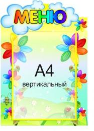 Купить Стенд фигурный Меню группа Семицветик на карман А4 300х450мм в России от 582.00 ₽