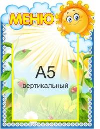 Купить Стенд фигурный Меню группа Солнышко на карман А5 230*320мм в России от 338.00 ₽