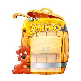Купить Стенд фигурный Меню в виде бочки мёда с мишкой  310*360 мм в России от 478.00 ₽