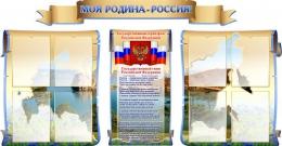 Купить Стенд фигурный Моя Родина-  Россия! в России от 5481.00 ₽