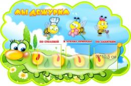 Купить Стенд фигурный Мы дежурим с весёлой гусеницей и пчёлками  550*360мм в России от 875.00 ₽