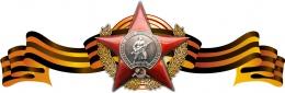 Купить Стенд Фигурный  Орден Красной звезды на фоне георгиевской ленты 310*1000мм в России от 1144.00 ₽