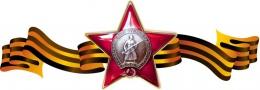 Купить Стенд Фигурный Орден Красной звезды на фоне Георгиевской ленты 370*1000мм в России от 1365.00 ₽