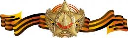 Купить Стенд Фигурный  Орден Слава на фоне георгиевской ленты 310*1000мм в России от 1206.00 ₽