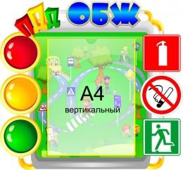 Купить Стенд фигурный ПДД ,ОБЖ на 1 карман А4 470х450мм в России от 860.00 ₽
