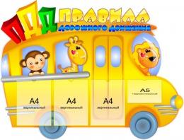 Купить Стенд фигурный ПДД - Правила дорожного движения Автобус  с карманами А4  1200х1000мм в России от 4958.00 ₽