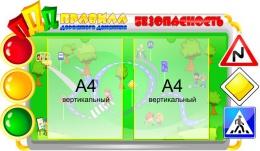 Купить Стенд фигурный ПДД - Правила дорожного движения Безопасность на 2 кармана А4 770х450мм в России от 1508.00 ₽