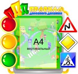 Купить Стенд фигурный ПДД - Правила дорожного движения на 1 карман А4 470х450мм в России от 903.00 ₽