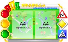 Купить Стенд фигурный ПДД - Правила дорожного движения  на 2 кармана А4 770х450мм в России от 1508.00 ₽