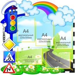 Купить Стенд фигурный ПДД - Правила дорожного движения  на 5 карманов А4 950*950мм в России от 3730.00 ₽