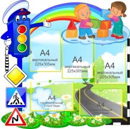 Купить Стенд фигурный ПДД - Правила дорожного движения с малышами 950*950мм в России от 3730.00 ₽