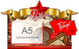 Купить Стенд фигурный посвященный 9 МАЯ 540*340 мм в России от 764.00 ₽