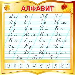Купить Стенд фигурный прописной Алфавит по Клышке  550*550мм в России от 1116.00 ₽