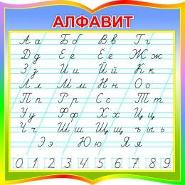 Купить Стенд фигурный прописной Алфавит по Сторожевой для начальной школы 550*550мм в России от 1116.00 ₽