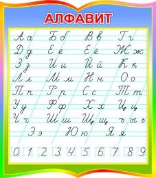 Купить Стенд фигурный прописной Алфавит по Сторожевой для начальной школы 700*800мм в России от 2066.00 ₽