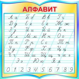 Купить Стенд фигурный прописной Алфавит по Сторожевой для начальной школы в голубых тонах 550*550мм в России от 1177.00 ₽