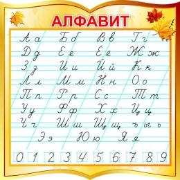Купить Стенд фигурный прописной Алфавит по Сторожевой для начальной школы в золотистых тонах 550*550мм в России от 1116.00 ₽