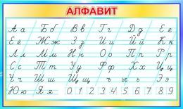 Купить Стенд фигурный прописной Алфавит по Сторожевой  в бирюзовых тонах 700*420мм в России от 1050.00 ₽