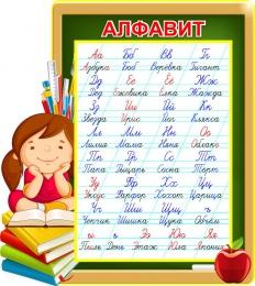Купить Стенд фигурный прописной Алфавит со словами для начальной школы  860*960мм в России от 3212.00 ₽