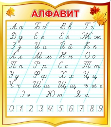 Купить Стенд фигурный прописной по Сторожевой Алфавит для начальной школы в золотистых тонах 700*800мм в России от 2066.00 ₽