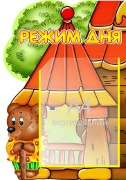 Купить Стенд фигурный Режим дня для группы Колобок, Сказка с карманом А4 340*500 мм. в России от 741.00 ₽
