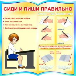 Купить Стенд фигурный Сиди и пиши правильно для начальной школы 550*550мм в России от 1116.00 ₽