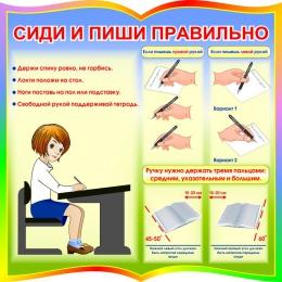 Купить Стенд фигурный Сиди и пиши правильно в радужных тонах 550*550 мм в России от 1177.00 ₽