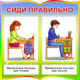 Купить Стенд фигурный Сиди правильно для начальной школы 550*550мм в России от 1116.00 ₽