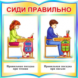 Купить Стенд фигурный Сиди правильно для начальной школы в голубых тонах 550*550мм в России от 1116.00 ₽