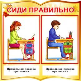 Купить Стенд фигурный Сиди правильно для начальной школы в золотистых тонах 550*550 мм в России от 1116.00 ₽