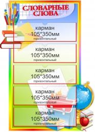 Купить Стенд фигурный Словарные слова в стиле Радуга знаний  530*730мм в России от 1755.00 ₽