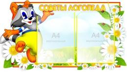 Купить Стенд  фигурный Советы логопеда группа Улыбка Ромашка на 2 кармана 750*430 мм в России от 1350.00 ₽