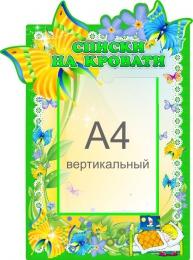 Купить Стенд фигурный Списки на кровати для группы Бабочки в зеленых тонах 440*590 мм в России от 1041.00 ₽