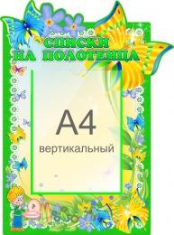 Купить Стенд фигурный Списки на полотенца для группы Бабочки в зеленых тонах 440*590 мм в России от 1041.00 ₽