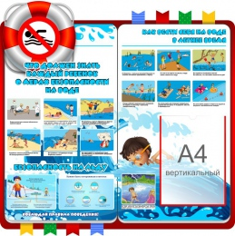 Купить Стенд фигурный Техника безопасности на воде 800*800мм в России от 2570.00 ₽