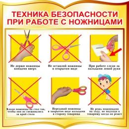 Купить Стенд фигурный Техника безопасности при работе с ножницами для начальной школы в золотистых тонах 550*550мм в России от 1177.00 ₽